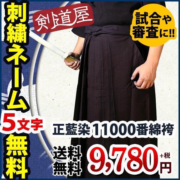 正藍染11000番綿袴 /(内ヒダ縫製加工済み剣道袴/) 剣道屋