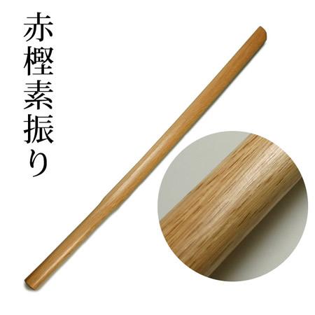 3.5/3.8尺赤樫素振り木刀