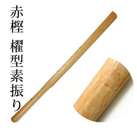 赤樫櫂型3.8尺素振り木刀