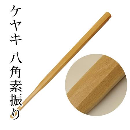 ケヤキ八角素振り木刀