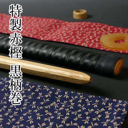 特製赤樫黒柄巻木刀