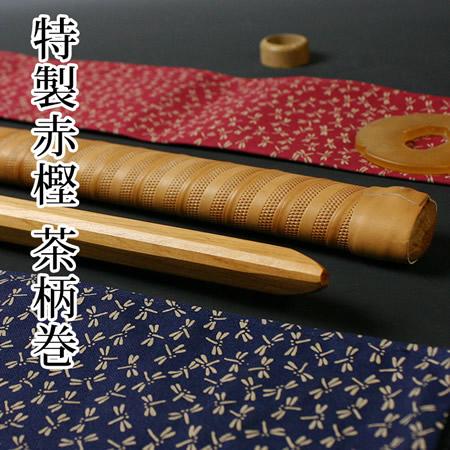 特製赤樫茶柄巻木刀