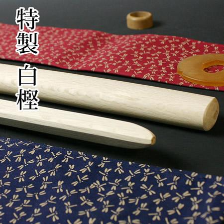 特製白樫木刀