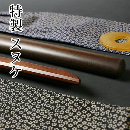 特製スヌケ木刀