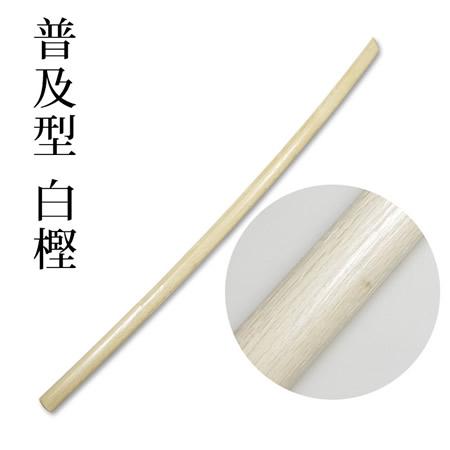 普及型白樫木刀