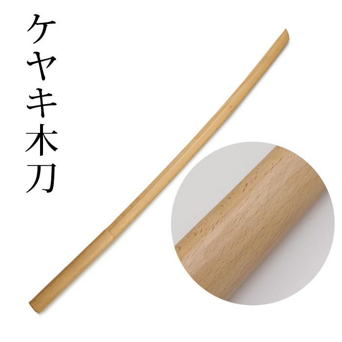 ケヤキ木刀
