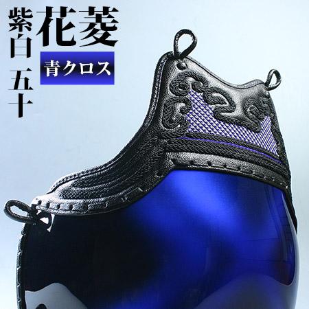 花菱・紫白50-青クロス
