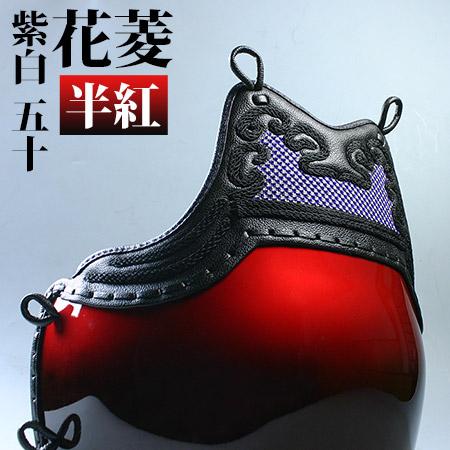 花菱・紫白50-半紅