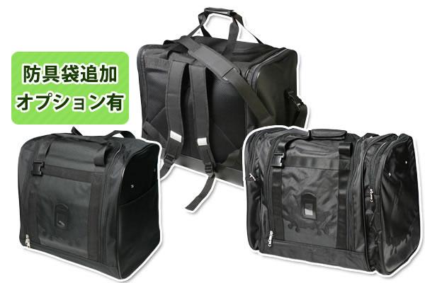 3ミリ防具セット防具バッグ
