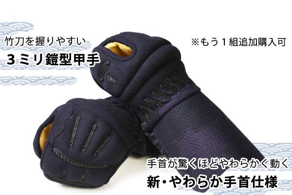 3ミリ 鎧型甲手