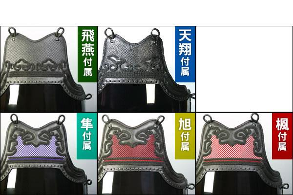 胴は5種類から選択可能