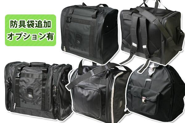 6ミリセット防具バッグ