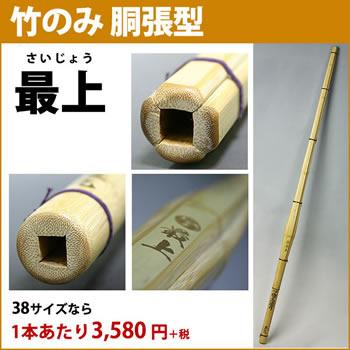 最上 竹のみ