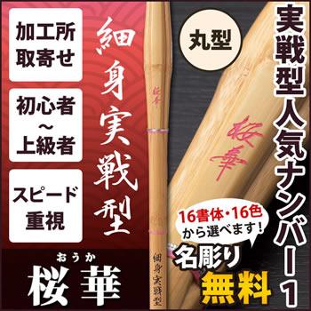 A5細身実戦型 『桜華』