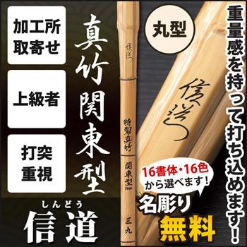 真竹関東型 『信道』