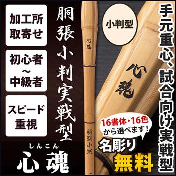 A2胴張実戦型小判 『心魂』