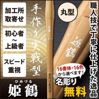 A3手作実戦型 『姫鶴』