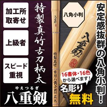 真竹A1古刀柄太 『八重剱謹製』