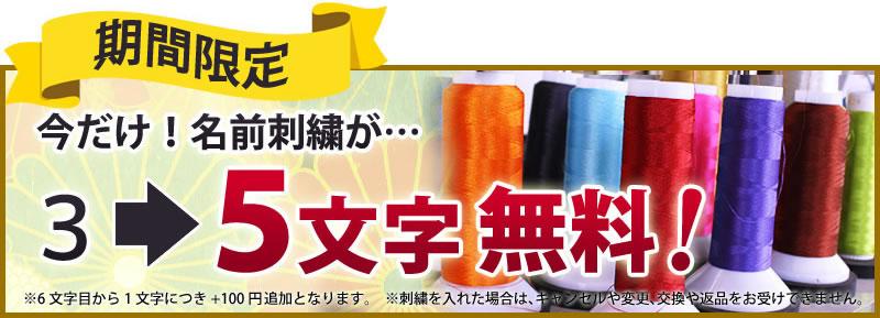 剣道着への刺繍5文字無料